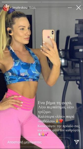 Ioanna Maleskou 1